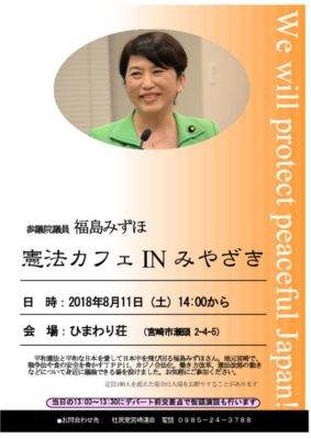 180811宮崎憲法カフェのサムネイル