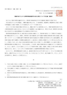 省庁障害者雇用水増し抗議文_厚労大臣のサムネイル