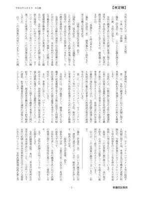 198-参-本会議-15号-2019年05月08日(未定稿)-初版のサムネイル