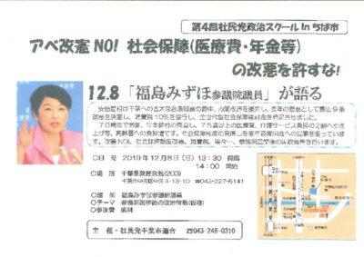 2019年12月8日福島みずほ 千葉市政治スクールビラのサムネイル