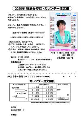 2020 カレンダー注文書 191125R-4cのサムネイル