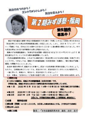 第2期みずほ塾・福岡チラシ52020.6.24のサムネイル